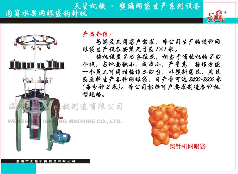 圓筒水果網袋鉤針機 1