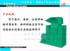 Plastic Waste Crusher