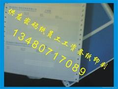 員工保密薪資單紙印刷