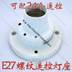 遙控E27燈座