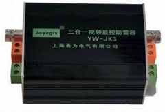 三合一视频监控防雷器