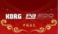 KORG Pa500中国版 真