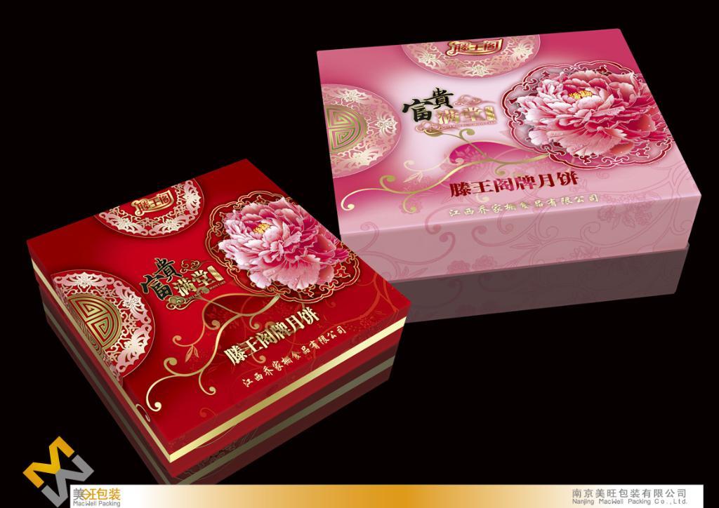 月餅包裝,月餅紙盒 2