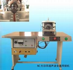 紫銅焊接機超聲波紫銅焊接機