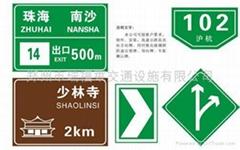 反光標誌牌|道路交通標牌|反光牌|鄭州交通設施