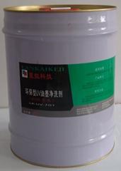 UV油墨清洗剂