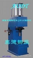 奥德QYP-10气液增力压力机