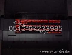 蘇州LED顯示屏