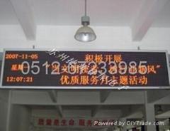 蘇州LED電子顯示屏