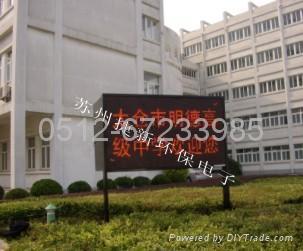 銷售張家港LED顯示屏   3
