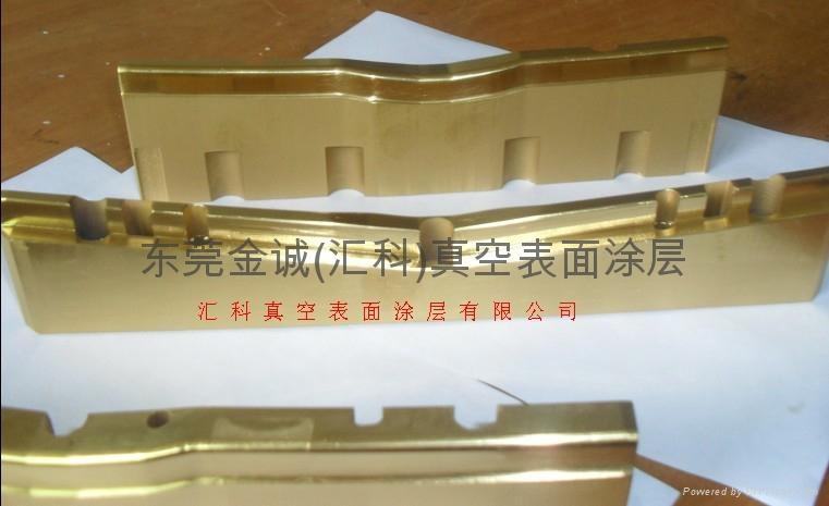 五金件加工鍍鈦 1