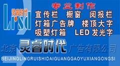 北京灵睿时代广告有限公司