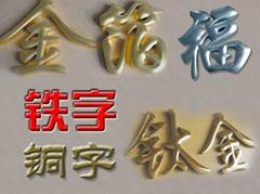 金属字(铜字铁字等)