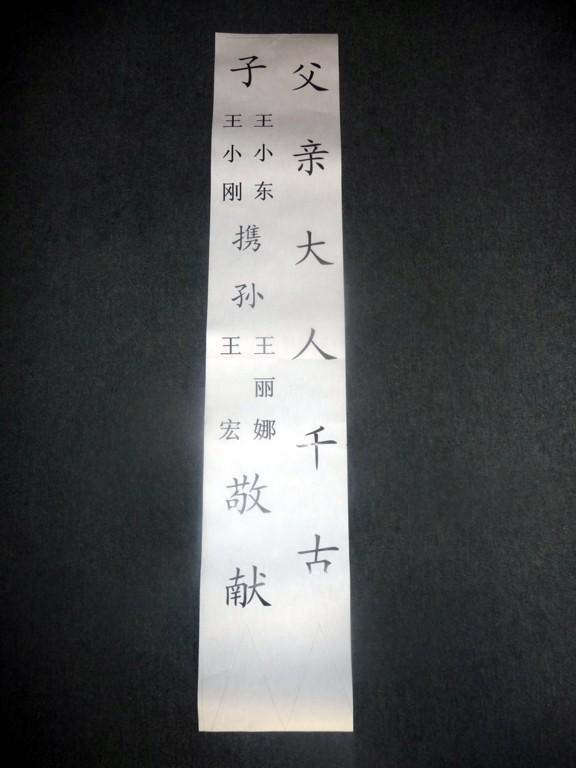 輓聯紙 1
