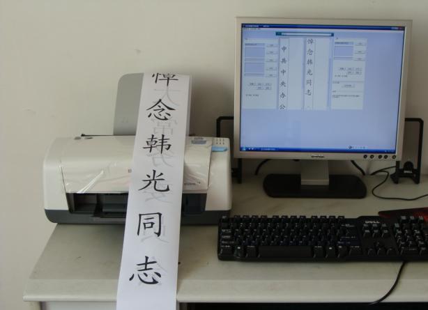 高速花圈輓聯打印機 2