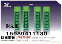 銀晶牌綠色防鏽劑