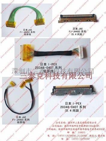 LED背光屏笔记本用极细同轴屏线 1