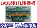 LVDS转TTL转换板双路