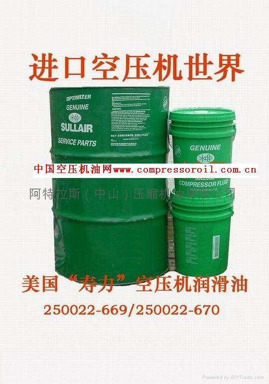 廣東廣州珠江三角洲壽力專用油 1