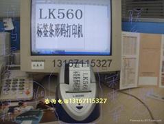 力码标签条码打印机