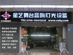 深圳星藝舞臺音響燈光設備有限公司