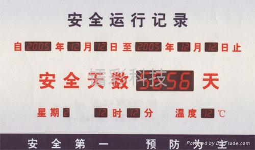 安全生产看板 - RC-DS - 镭彩 (中国 生产商) - 电
