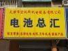 天津市赛纳龙商贸有限公司