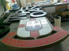 平面.立體.展示及廣告工程.專業標誌製作 鐳射雕刻製作