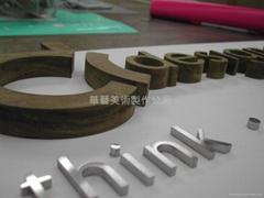 香港招牌製作/噴畫.界字.金屬字.蝕刻.木器.絲印.