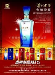 瀘州老窖金牌酒