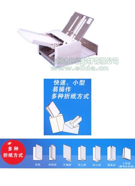自動折紙機、自動折頁機、說明書折紙機、商函折紙、商務折紙機 1