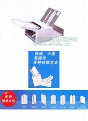 自動折紙機、自動折頁機、說明書折紙機、商函折紙、商務折紙機
