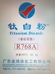 R768A金红石型钛白粉