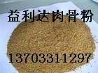 供应石家庄肉骨粉