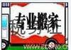 广州长途搬家公司