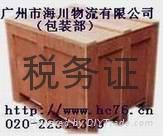 广州专业木箱木托定做货物包装运输