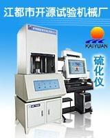 硫化儀、橡膠硫化儀、電腦硫化儀、材料試驗機、檢測儀器 1