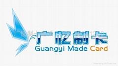 廣州市廣憶智能卡科技有限公司