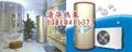 别墅热泵热水器