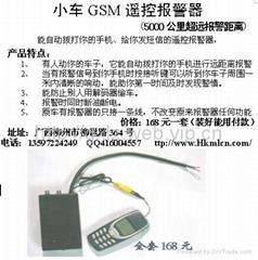 手機GSM報警器