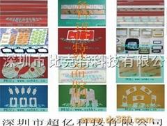 各種進口3M、日東、日本積水、德莎、索尼雙面膠制品