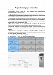 Perpendicularity type air sterilizer