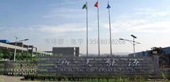 杭州浙大桑尼能源科技有限公司
