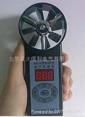 电子风速表