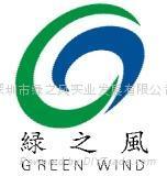 深圳市绿之风科技有限公司
