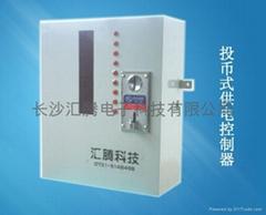 投币式电动车充电控制器
