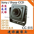 Super mini Sony CCD Camera for ATM, Bank security and big precise machine inspec