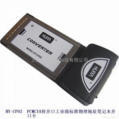 HY-CP02 PCMCIA转并口工业级标准物理地址笔记本并