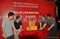 上海世博会展馆电话卡大全套——《全球盛典》 4