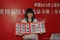上海世博会展馆电话卡大全套——《全球盛典》 5